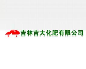 吉林吉大化肥有限公司