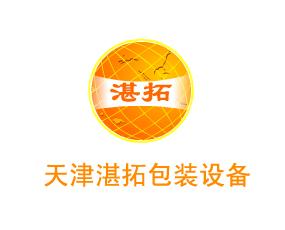 天津湛拓包装设备有限公司