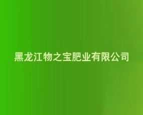 黑龙江物之宝肥业有限公司