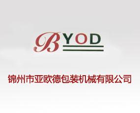 锦州市亚欧德包装机械有限公司