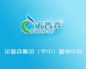诺普森集团(华中)营销中心
