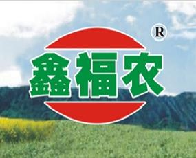 湖北鑫福农生物科技有限公司