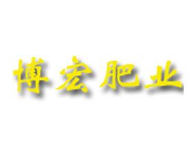 河北博宏肥业有限责任公司