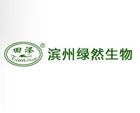 滨州绿然生物技术开发有限公司