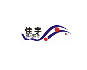郑州佳宇机械设备有限公司