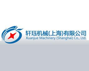 轩珏机械(上海)有限公司