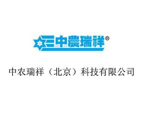 中农瑞祥(北京)科技有限公司