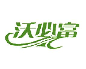 哈尔滨沃必富生物科技有限公司
