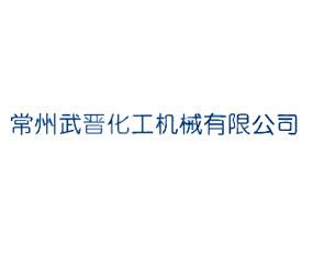 常州武�x化工�C械有限公司