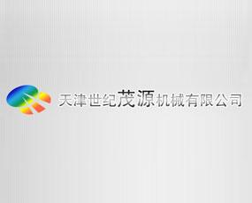 天津世纪茂源机械有限公司