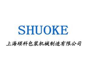 上海硕科包装机械制造有限公司