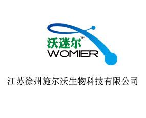江苏徐州施尔沃生物科技有限公司