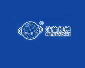 上海沛愉机械制造有限公司