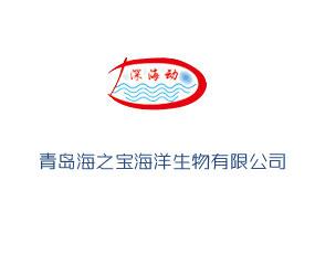 青岛海之宝海洋生物有限公司