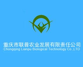 重庆市联普农业发展股份有限公司