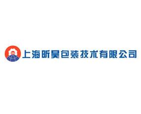 上海昕昊包装技术有限公司
