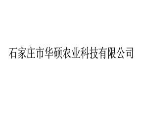 石家庄市华硕农业科技有限公司