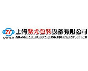 上海紫尤包装设备有限公司