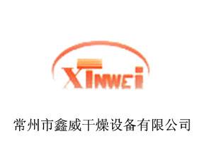 常州市鑫威干燥设备有限公司