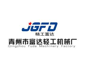 青州市富达轻工机械厂