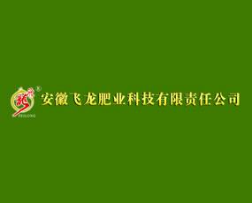 安徽飞龙肥业科技有限公司