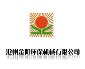 沧州金阳环保机械有限公司