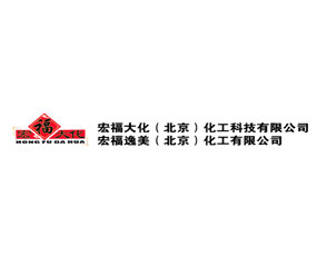 宏福大化(北京)化工科技有限公司