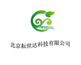 北京耘世达科技有限公司