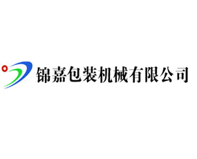 郑州锦嘉包装机械有限公司