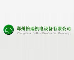 郑州格瑞机电设备有限公司