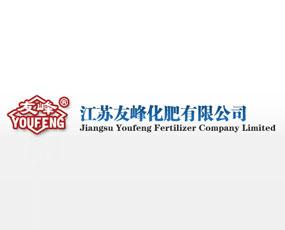 江苏友峰化肥有限公司