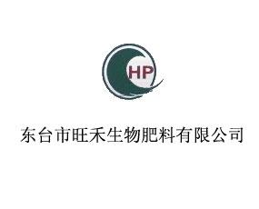 东台市旺禾生物肥料有限公司