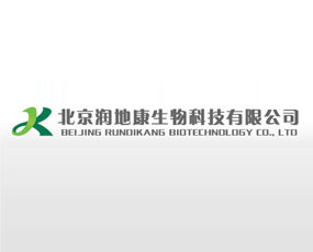 北京润地康生物科技有限公司
