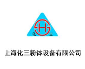 上海化三粉体设备有限公司