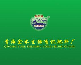 青海余禾生物有机肥料厂