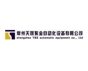 常州天晟紫金自动化设备有限公司