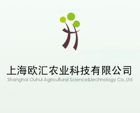 上海欧汇农业科技有限公司
