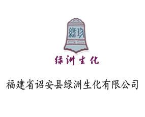 福建省诏安县绿洲生化有限公司