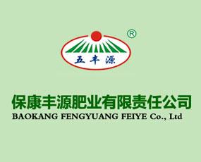 保康丰源肥业有限责任公司