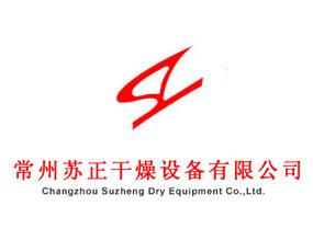 常州苏正干燥设备有限公司