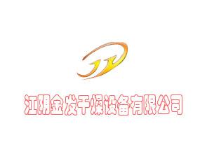 江阴金发干燥设备有限公司