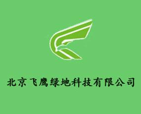 北京飞鹰绿地科技发展有限公司