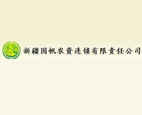 新疆国帆农资连锁有限公司