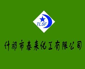 什邡市泰来化工有限公司