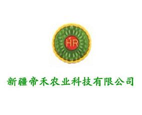 新疆帝禾农业科技有限公司