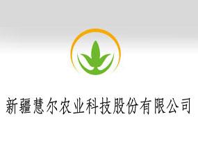 新疆慧尔农业科技股份有限公司
