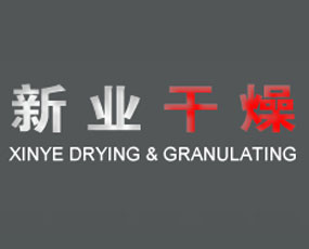 常州市新业制粒干燥设备有限公司