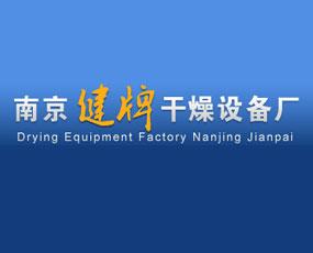 南京健牌干燥设备厂