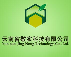 云南省腾冲市敬农科技有限责任公司