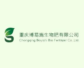 重庆博易施生物肥有限公司